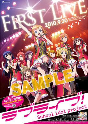 fair_20150316lovelivebest2